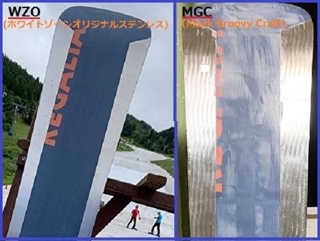 愛用の板をサマーゲレンデ用にカスタム!MGCとホワイトゾーンのステンレス加工の違い