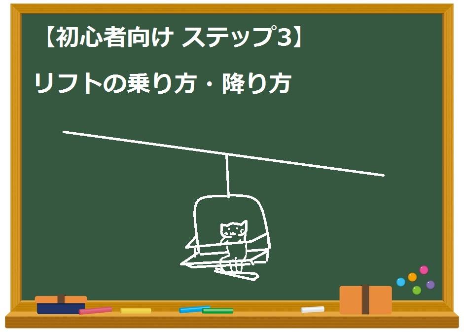【初心者向け ステップ3】リフトの乗り方・降り方