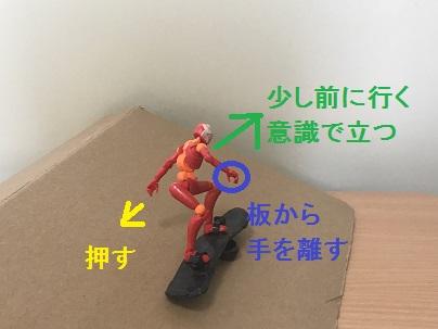 8.利き手と反対の手で押しつつ利き手を板から離して、少し前側に勢い良く立つ