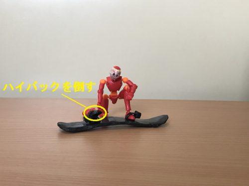 1.スノーボードを片足だけ装着し、装着していないハイバックを寝かせる
