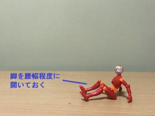 1.脚を腰幅ぐらい(少し広くてもOK)に開いて、軽く脚を曲げておく