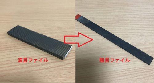 角度を変えるときは、波目ファイル→粗目ファイルの順番に削る