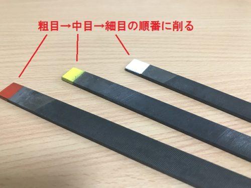 2.粗め→中目→細目のファイルを順番に、ガイドにセットしてサイドエッジを研いでいく