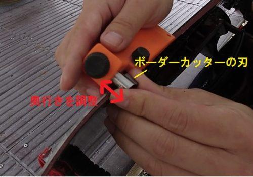 1.ボーダーカッターの刃の奥行きを決める