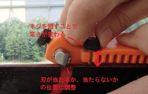 3.刃の高さを調整(刃が当たるか、当たらないかの位置)