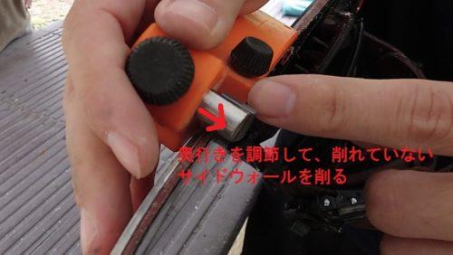 7.ボーダーカッターの奥行きをサイドウォールの削れていない出っ張りに合わせて削る