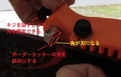 2.刃を少し斜め(刃の角が当たるよう)にして固定