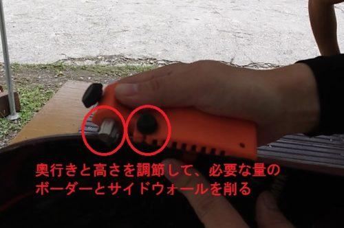 6.ボーダーカッターの刃の位置を調整してボーダーとサイドウォールを削る