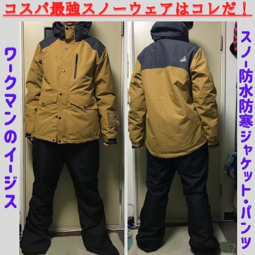 コスパ最強スノーウェアはコレだ!ワークマンの「イージス スノー防水防寒ジャケット・パンツ」