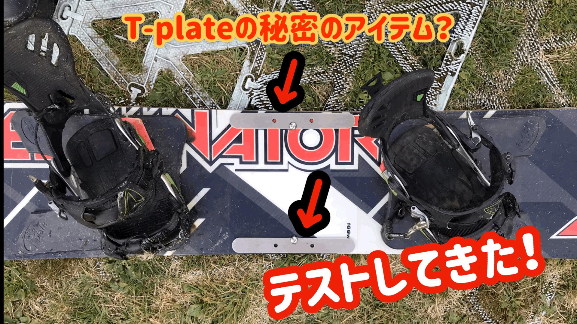 【レポート10】丸沼サマゲレ滑り納め!T-plate㊙︎アイテムをテスト