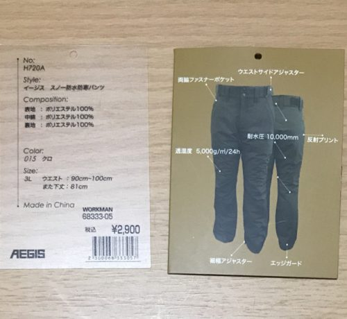 ワークマン イージス スノー防水防寒パンツの商品タグ