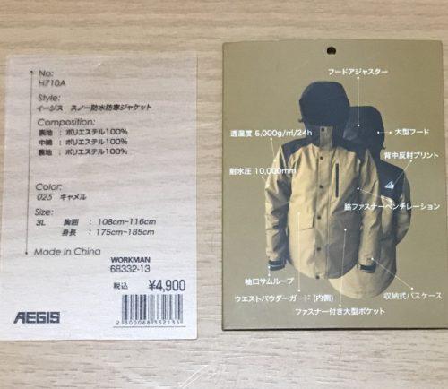 ワークマン イージス スノー防水防寒ジャケットの商品タグ