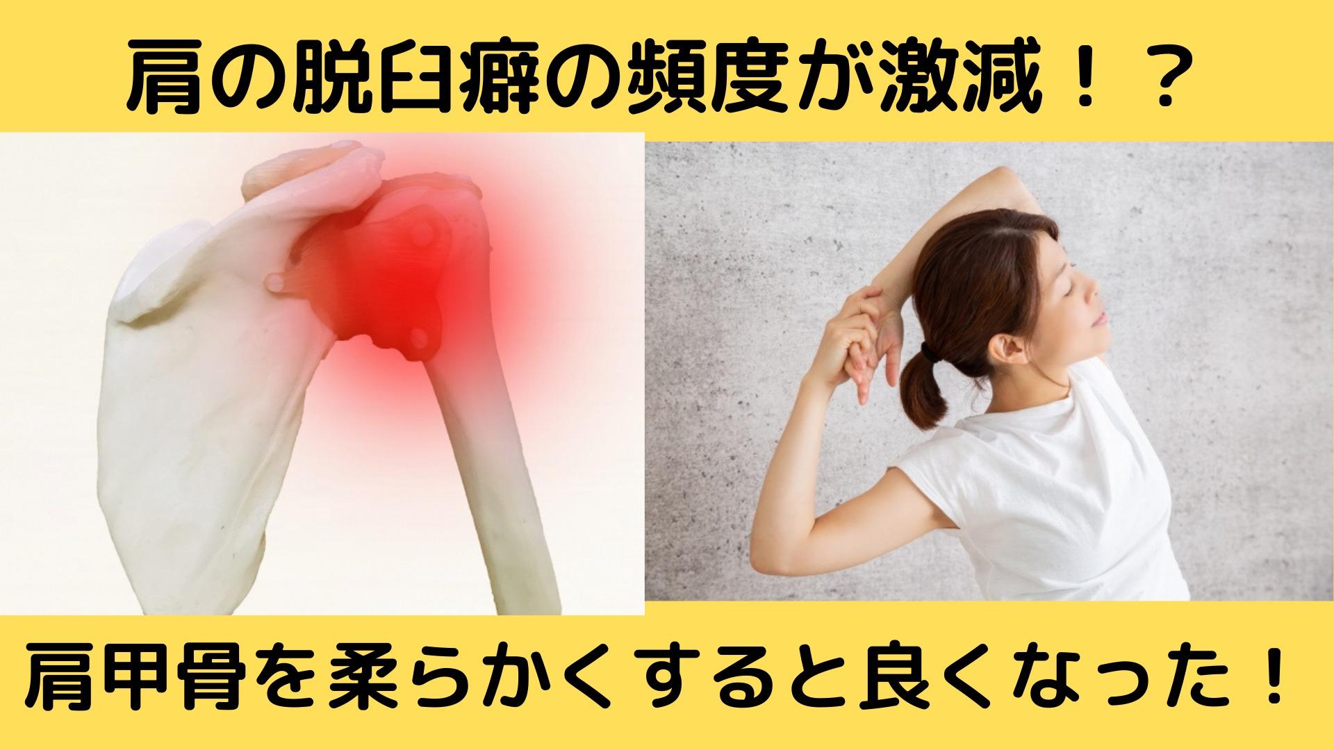 肩の脱臼癖の頻度が激減!?肩甲骨を柔らかくすると良くなった!