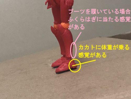 カカト側に体重が乗る、もしくはふくらはぎにブーツが当たっている