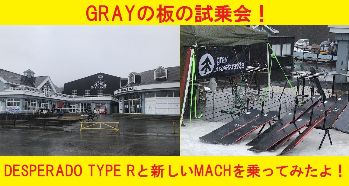 GRAYの板の試乗会!DESPERADO TYPE Rと新しいMACHを乗ってみたよ!