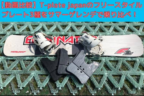 【動画比較】T-plate japanのフリースタイルプレート3種をサマーゲレンデで乗り比べ!